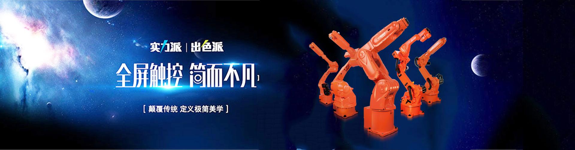 石家庄切割机器人